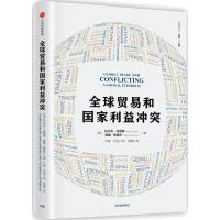 中信:全球贸易和国家利益冲突
