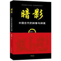 送书签~暗影――中国古代的刺客与间谍 (dz) 9787101107395 熊剑平 中华书局