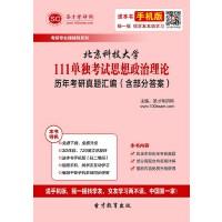 北京科技大学111单独考试思想政治理论历年考研真题汇编(含部分答案)-网页版(ID:62269)