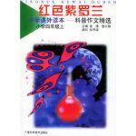 红色紫罗兰(小学四年级上)――小学课外读本――科普作文精选 金涛,詹以勤 9787806660843