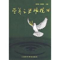 营养橄榄油徐纬英,陈周顺上海科学普及出版社9787542742391