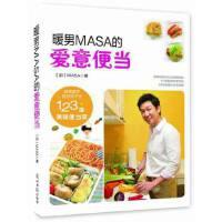 【新书店正版】 暖男MASA的爱意便当 [加]MASA 光明日报出版社 9787511273918