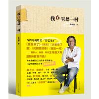 我住宝岛一村(台湾娱乐教父王伟忠诙谐笔墨,写台湾往事,关于台湾,关于综艺圈的那些人那些事)