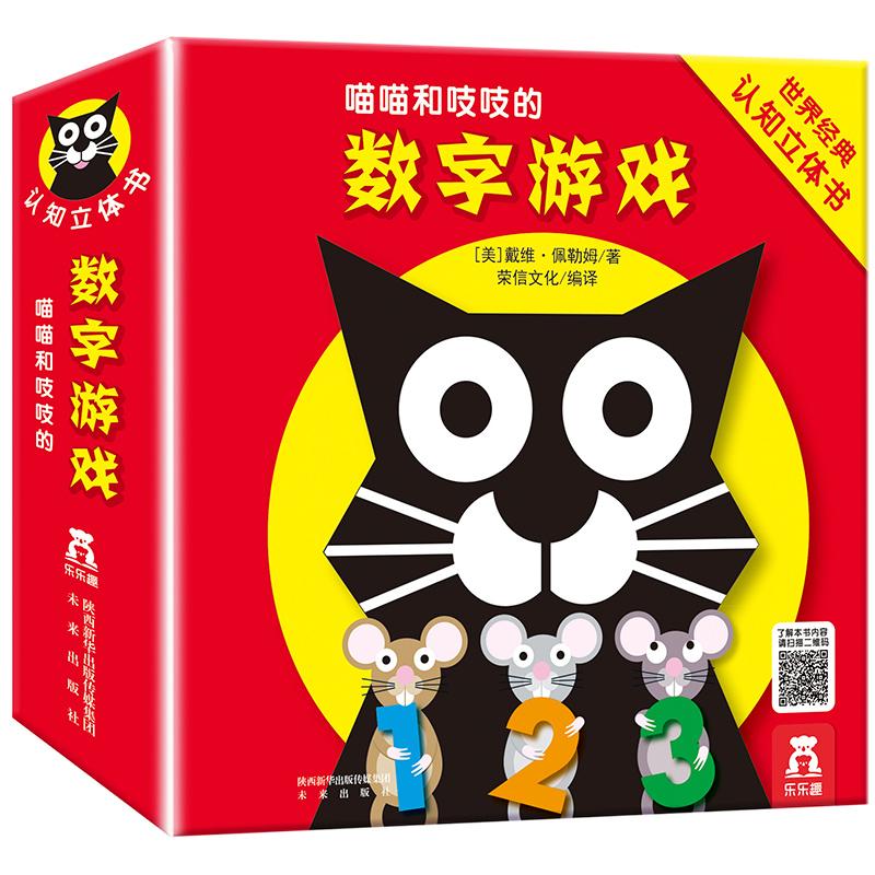 喵喵和吱吱-数字游戏 0-2岁 全4册,幼儿启蒙 立体互动 联想记忆,提高专注力,培养创造力!在快乐的阅读游戏中让宝宝学会认识各种颜色!快来和喵喵吱吱一起开始吧!  乐乐趣立体玩具书