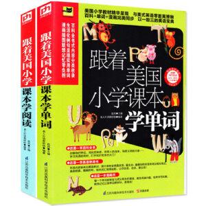 跟着美国小学课本学地道英语(套装共2册)