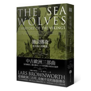 維京傳奇:來自海上的戰狼 维京海盗书籍历史 文学小说 国外文学 拉爾斯.布朗沃思 馬可孛羅