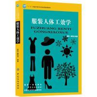 服装人体工效学 中国纺织出版社