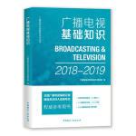 广播电视基础知识(2018-2019) 广播影视业务教育培训丛书编写组 9787507843309