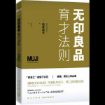 无印良品育才法则 (日) 松井忠三,吕灵芝 9787513319607