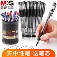 晨光中性笔风速Q7水性蓝黑色0.5mm子弹头办公0.38签字笔水笔文具批发墨蓝色笔黑笔芯考试学生用碳素笔圆珠笔