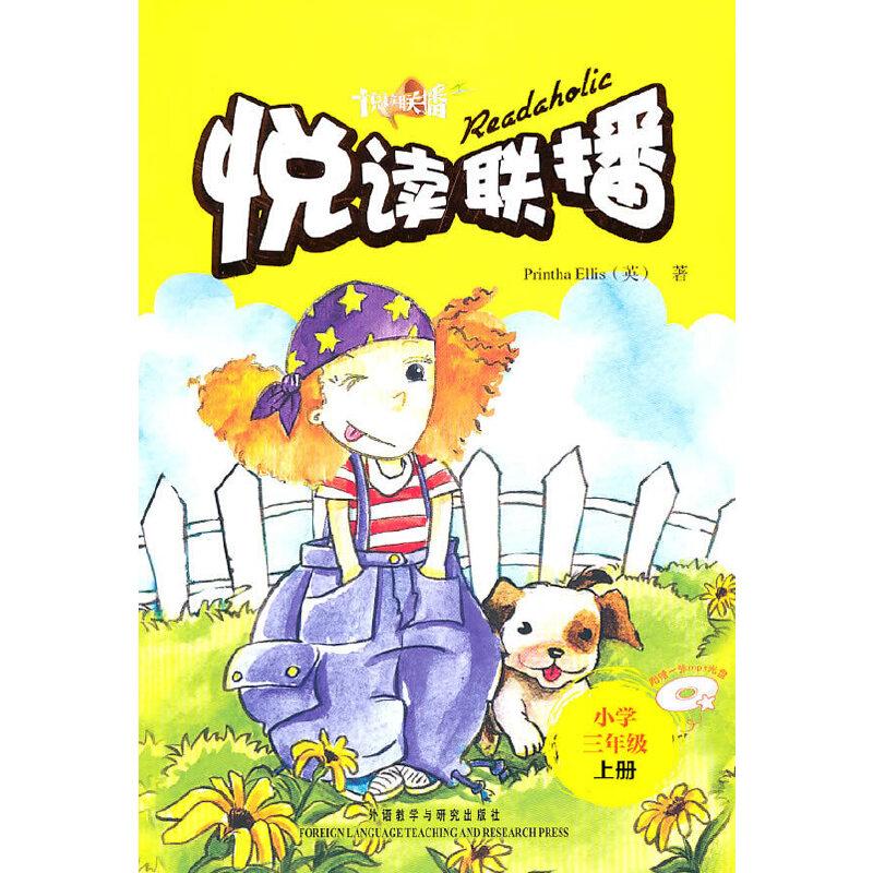 悦读联播(小学三年级)(上)(配光盘)(2010)