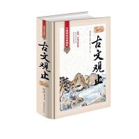 古文观止:无障碍阅读典藏版青石主编9787511365569中国华侨