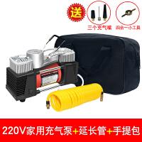 双缸家用220V充气泵便携式车用轮胎打气泵电动汽车打气筒篮球充气 【+延长管+手提包】