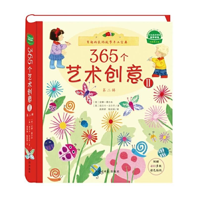 365个艺术创意2 第二辑 正版全新图书 现货 量大可优惠