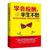 学会应酬,半生不愁―中国式应酬实用智慧(大师解构应酬实用智慧,手把手教你中国式应酬学。人生的成功从应酬开始,应酬的成功