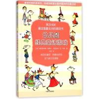 幼儿园经典童话游戏(孩子成长全面实用的游戏书)
