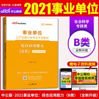 中公教育2019事业单位公开招聘分类考试专用教材综合应用能力B类