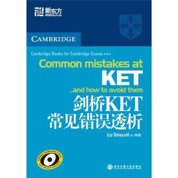 剑桥KET常见错误透析 [英] Liz Driscoll 9787560532998西安交通大学出版社 新书店购书无忧有保障!