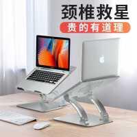 macbook苹果桌面折叠可升降笔记本支架托架子电脑增高收纳mac小米pro手提散热悬空15.6寸抬高游戏支撑铝合金