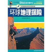 环球地理探险:全球神秘的旅游探险地 《学生探索者》编委会 吉林出版集团有限责任公司 9787546332406