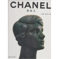 香奈儿[法]雷马利(Leymarie J)上海书店出版社【正版图书,达额立减】
