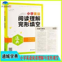 2021版 通城学典小学英语阅读理解与完形填空 通典专项 通贯解题方略 突破阅读专项