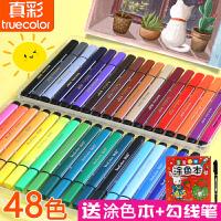 真彩水彩笔套装48色幼儿园儿童小学生用绘画画笔36色宝宝涂鸦初学者24色美术用品可水洗软头手绘彩笔