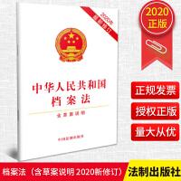 中华人民共和国档案法 2020年*修订 含草案说明 中国法制出版社 法律条文单行本全文9787521611380