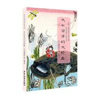 日本儿童文学大奖之旅 大头沼泽的大鲶鱼,邱博 著,少年儿童出版社【正版现货】