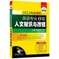 2012淘金高阶英语专业八级人文知识与改错(知识梳理+1000题训练)――华研外语