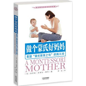 做个蒙氏好妈妈(pdf+txt+epub+azw3+mobi电子书在线阅读下载)