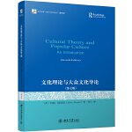 文化理论与大众文化导论(第七版)