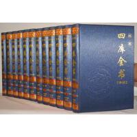 钦定四库全书精编  /全套16开12卷纪晓岚主编 全新正版