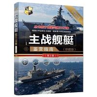 正版现货 世界武器鉴赏系列:主战舰艇鉴赏指南(珍藏版)(第2版)