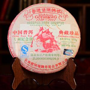 【7片一起拍】2008年哥德堡瑞聘号专利纪念饼典藏珍品普洱茶熟茶 357克/片