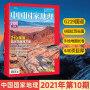 中国国家地理 2021年6月 现货!中国国家地理杂志2021年6月刊 专题:三星堆考古(上)人文地理历史旅游丛书
