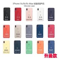 苹果手机壳液态硅胶纯色苹果XR全包半包防摔X简约苹果8P男女款6P iPhoneXR 升级款半包边
