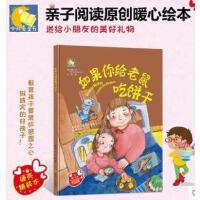 如果你给老鼠吃饼干硬壳精装A4绘本婴幼儿童故事图画书孩子感恩学会沟通学会表达要是你给小老鼠吃饼干3-6岁宝宝绘本儿童教