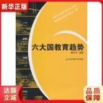 六大国教育趋势 9787561779507 胡庆芳 华东师范大学出版社 新华书店 正品保障
