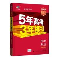 曲一线 2022A版 选考政治(湖南省专用)新高考适用 5年高考3年模拟 五三