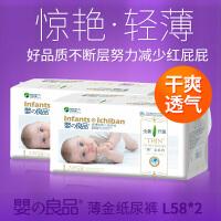 薄金纸尿裤L58片*2包 婴儿尿不湿轻薄透气宝宝干爽尿裤La205
