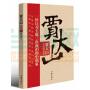 【正版】 贾大山小说精选集(收录贾大山代表作《取经》《花市》《梦庄纪事》《莲池老人》等)