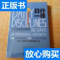 [二手旧书9成新]日行一律:90天蜕变更好的自己 /斯吉罗斯 著 九