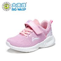 大黄蜂童鞋 女童运动鞋女孩网鞋2020新款儿童透气休闲学生旅游鞋
