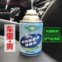 汽车消毒雾化机空调喷雾室内车内饰车用杀菌除味除臭剂纳米消毒液