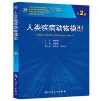人类疾病动物模型(第2版/研究生) 刘恩岐 人民卫生出版社 9787117188289