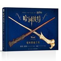 正版速�l 哈利・波特:魔杖收藏手�� 精�b中文版 Harry Potter相�P�影影片探究道具背后的�v史和��作�^程的外��文