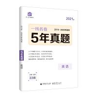 曲一线英语5年真题2016-2020年高考2021版一线名卷五三