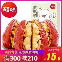 满减【百草味 -抱抱果210g】红枣夹核桃仁新疆特产和田大枣果干