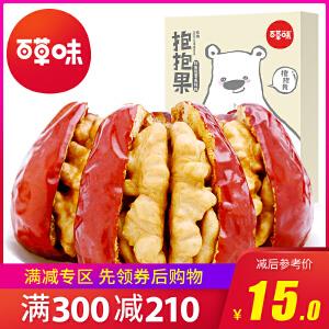 【百草味-抱抱果200g】红枣夹核桃仁新疆特产和田大枣果干